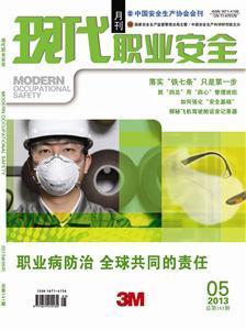 现代职业安全杂志201305期