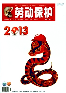劳动保护杂志201201期