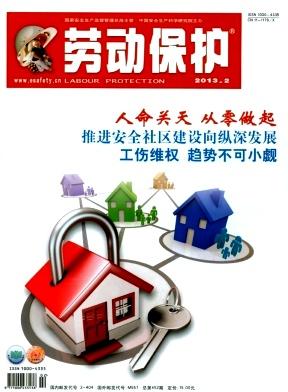 劳动保护杂志201302期