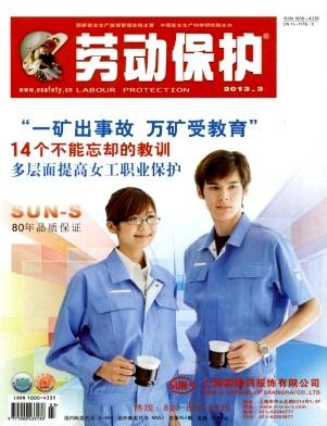 劳动保护杂志201303期