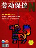 劳动保护杂志200601期