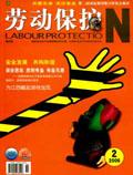 劳动保护杂志200602期