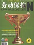 劳动保护杂志200603期