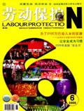 劳动保护杂志200606期
