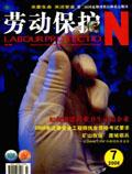 劳动保护杂志200607期