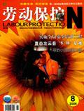 劳动保护杂志200608期