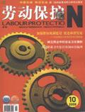 劳动保护杂志200610期