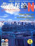 劳动保护杂志200611期