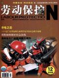 劳动保护杂志200612期