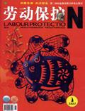 劳动保护杂志200701期