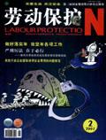 劳动保护杂志200702期