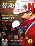 劳动保护杂志200703期
