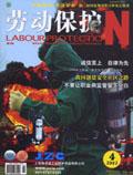 劳动保护杂志200704期