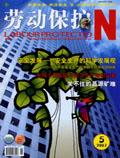 劳动保护杂志200705期