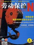 劳动保护杂志200706期