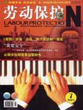 劳动保护杂志200707期