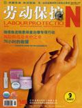 劳动保护杂志200709期