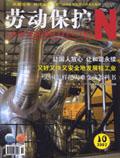 劳动保护杂志200710期