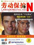 劳动保护杂志200711期