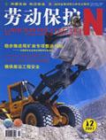 劳动保护杂志200712期