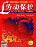 劳动保护杂志200801期