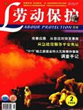 劳动保护杂志200802期
