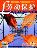 劳动保护杂志200803期