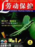 劳动保护杂志200804期