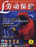 劳动保护杂志200805期
