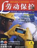 劳动保护杂志200806期