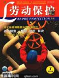 劳动保护杂志200807期