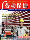 劳动保护杂志200808期