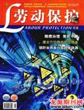 劳动保护杂志200809期