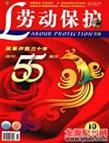 劳动保护杂志200810期