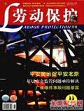 劳动保护杂志200811期