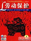 劳动保护杂志200901期