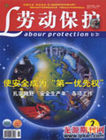 劳动保护杂志200902期