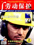 劳动保护杂志200903期