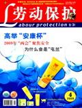 劳动保护杂志200904期