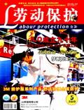 劳动保护杂志200905期
