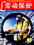 劳动保护杂志200907期