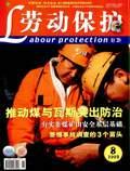 劳动保护杂志200908期