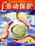 劳动保护杂志200909期