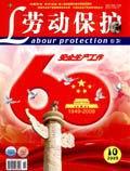 劳动保护杂志200910期