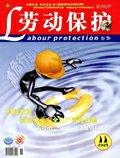 劳动保护杂志200911期