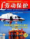 劳动保护杂志200912期