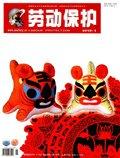 劳动保护杂志201001期