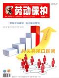 劳动保护杂志201002期