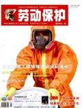 劳动保护杂志201003期