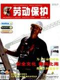 劳动保护杂志201005期